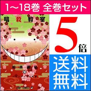 【送料無料】 暗殺教室 1-18巻 (最新刊含む全巻セット) / 松井優征 【後払いOK】