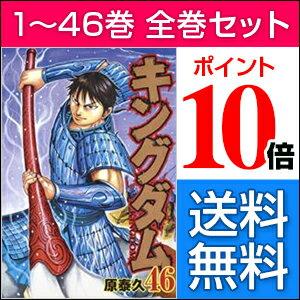 キングダム 全巻セット 1-46巻 (最新巻含む全巻セット) / 原泰久