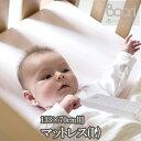 【ブーリ】ベッドマット BOORI スプリング入りマットレス(L)赤ちゃん ベビーベッドマットレス