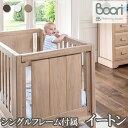 【ベビーベッド/コット】【ブーリ】BOORI 大人までベッド イートン(シングルベッド用フレーム付き)