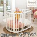 【ベビーベッド/コット】【4in1】【ブーリ】BOORI 楕円形ベッド オアシス