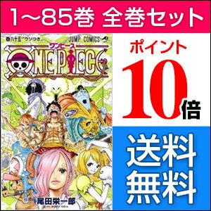 ワンピース 全巻セット 1-85巻(最新巻含む全巻セット)/尾田栄一郎 (ONE PIECE)