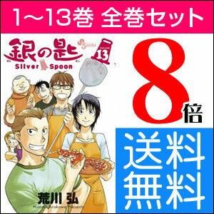 銀の匙 全巻セット 1-13巻(最新刊含む全巻セット)/荒川 弘