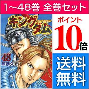 キングダム 全巻セット 1-48巻 (最新巻含む全巻セット) / 原泰久 【送料無料】【後払いOK】