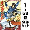 キングダム 全巻セット 1-53巻 (最新巻含む全巻セット) / 原泰久【後払いOK】
