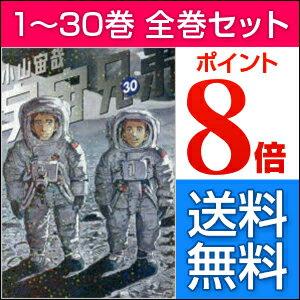 宇宙兄弟 全巻セット 1-30巻(最新巻含む全巻セット)
