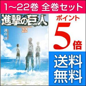 進撃の巨人 全巻セット 1-22巻(最新刊含む全巻セット)