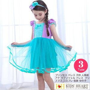 e3f835e5d3d16 プリンセス ドレス 子供 人魚姫風 アナ風 ラプンツェル風 クリスマス コスプレ 仮装 キッズ 女の子 可愛い
