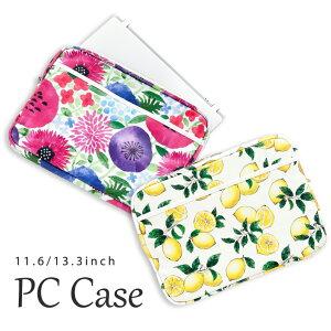 ノートパソコンケース おしゃれ 11.6/13.3インチ インナーケース pcカバー スリップケース ノートpcケース かわいい 女性 北欧 タブレットケース パソコンバッグ MacBook インナーバッグ 11インチ 13インチ ギフト プレゼント