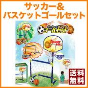 ポイント スポーツ サッカー バスケット おもちゃ 組み立て パーティー プレゼント
