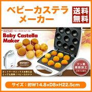 ポイント カステラ メーカー ピーナッツ おもちゃ キッチン ホットケーキ
