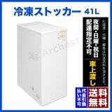 【特典付き】【ポイント2倍】冷凍ストッカー(業務用 冷凍庫)41L[41-OR]-シェルパフリーザー 保存庫 食品 ストック 大量