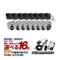 防犯カメラ8点セット500万画素TVI高画質屋外内用録画機能付き16CH赤外線監視カメラスマホ対応日本語マニュアル付き