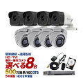 防犯カメラ8点セット500万画素TVI高画質屋外内用録画機能付き8CH赤外線監視カメラスマホ対応日本語マニュアル付き