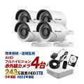 防犯カメラセットAHD243万画素屋外用赤外線監視カメラ4台録画機能付き4CH3TBHDD付きスマホ対応AHD-SET5-C4-3TB