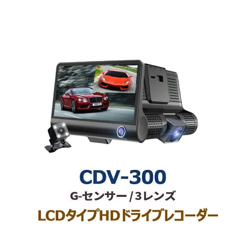 カーナビ・カーエレクトロニクス, ドライブレコーダー  3 FULL HD CDV300