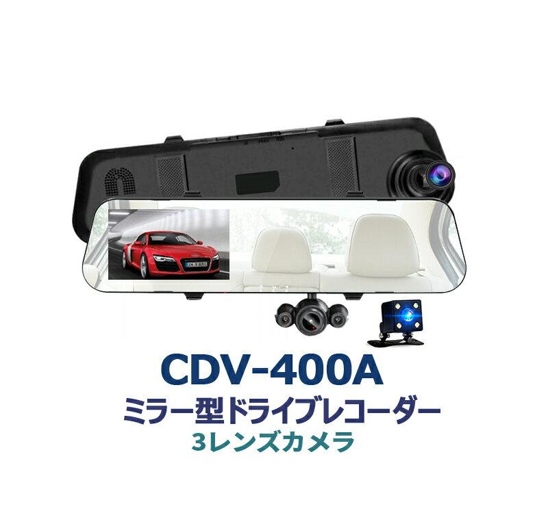 カーナビ・カーエレクトロニクス, ドライブレコーダー  3 FULL HD CDV400A