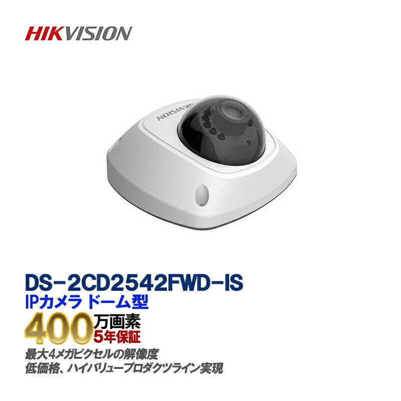 IP CAMERA DS-2CD2542FWD-IS/4メガピクセルWDRミニドームネットワークカメラ 【あす楽対応】