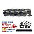 防犯カメラセットHD-SDI243万画素屋外用赤外線監視カメラ4台録画機能付き4CH2TBHDD付きスマホ対応HD-SET1-D4C42TB