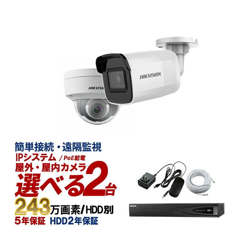 防犯カメラ 屋外 屋内 防犯カメラセット 選べるカメラセット IPシステム 243万画素 監視カメラ2台 HDD 別売り スマホ対応 POE対応 録画機能付き 4CH NVR-SET-C2 【あす楽対応】