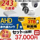 【選べる屋外・屋内カメラ】防犯カメラセット AHD 243万画素 屋外内用 組合せ 赤外線 監視カメラ 1台 録画機能付き 4CH 3TB HDD スマホ対応 防犯カメラ セット 8点セット 日本語マニュアル付き AHD-SET6-C1-3TB【送料無料】【あす楽対応】