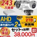 【選べる屋外・屋内カメラ】防犯カメラセット AHD 243万画素 屋外内用 組合せ 赤外線 監視カメラ 2台 録画機能付き 4CH 2TB HDD スマホ対応 防犯カメラ セット 8点セット 日本語マニュアル付き AHD-SET6-C2-2TB【送料無料】【あす楽対応】