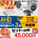 【選べる屋外・屋内カメラ】防犯カメラセット AHD 243万画素 屋外内用 組合せ 赤外線 監視カメラ 3台 録画機能付き 4CH 3TB HDD スマホ対応 防犯カメラ セット 9点セット 日本語マニュアル付き AHD-SET6-C3-3TB【送料無料】【あす楽対応】