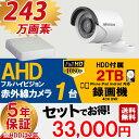 防犯カメラ セット AHD 243万画素 屋外用 赤外線 監視カメラ 1台 録画機能付き 4CH 2TB HDD付き スマホ対応 日本語マニュアル付き AHD-SET5-C1-2TB 【送料無料】【あす楽対応】
