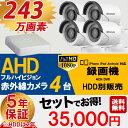 防犯カメラ セット AHD 243万画素 屋外用 赤外線 監視カメラ 4台 録画機能付き 4CH HDD非搭載 スマホ対応 日本語マニュアル付き AHD-SET5-C4 【送料無料】【あす楽対応】