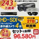防犯カメラ セット HD-SDI 243万画素 屋外用 赤外線 監視カメラ 4台 録画機能付き 4CH 2TB HDD付き スマホ対応 日本語マニュアル付き HD-SET1-D4C42TB 【送料無料】 【あす楽対応】