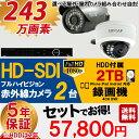 【選べる屋外・屋内カメラ】防犯カメラセット HD-SDI 243万画素 屋外用 赤外線 監視カメラ 2台 録画機能付き 4CH 2TBHDD付属 9点セット 防犯カメラ セット スマホ対応 SDI-SET6-C2-2TB 日本語マニュアル付き 【送料無料】 【あす楽対応】