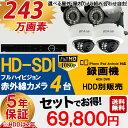 【選べる屋外・屋内カメラ】防犯カメラセット HD-SDI 243万画素 屋外用 赤外線 監視カメラ 4台 録画機能付き(要HDD) 4CH HDD非搭載 付属9点セット スマホ対応 SDI-SET6-C4 防犯カメラ セット日本語マニュアル付き【送料無料】 【あす楽対応】