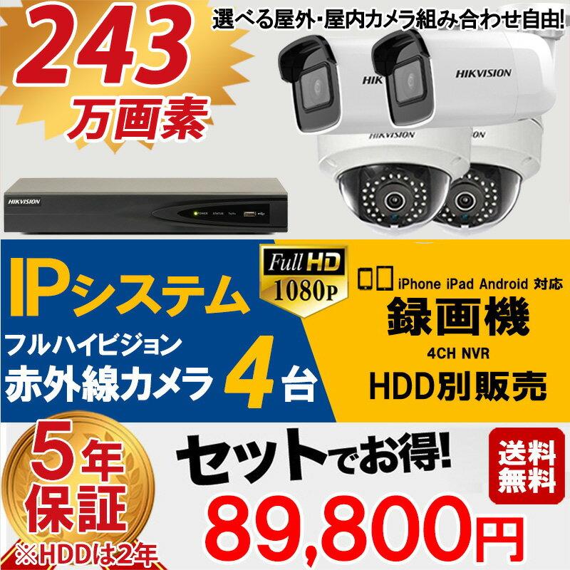 Viral Ip News Viralipnews: 防犯カメラ 屋外 屋内 防犯カメラセット 選べるカメラセット IPシステム 243万画素 監視カメラ4台 HDD