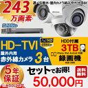 【選べる屋外・屋内カメラ】防犯カメラセット 5年保証 監視カ...