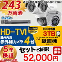 防犯カメラ 屋外 屋内 監視カメラ 4台 セット(243万画...