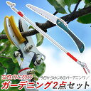 【レディース園芸2点セット】 3段伸縮式高枝切鋏 折り込み剪定のこぎり 高枝切り