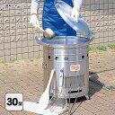 まかないくん30型基本セット(炊き出し 調理 カマド)【後払い不可】