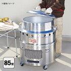まかないくん85型基本セット(炊き出し/調理/カマド)