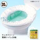 サニタクリーン 簡単トイレ20枚入防臭・防疫効果に優れた高速吸水シートを袋に圧着(非常用トイレ 簡易トイレ 断水)の商品画像