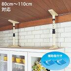 マグニチュード7ML-110白(アイボリー)(80cm〜110cm用)[2本1組](防災用品 防災グッズ 転倒防止)