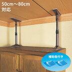 マグニチュード7ML-80茶(ブラウン)(50cm〜80cm用)[2本1組](防災用品 防災グッズ 転倒防止)