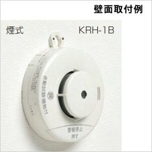 ニッタン住宅用火災警報器けむタンちゃん[KRH-1B]10年電池式(煙感知器/火災報知機/火災報知器)