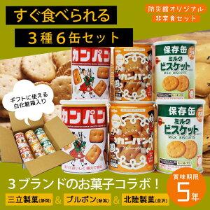非常食セット缶詰詰め合わせすぐ食べられる3種6缶セット5年保存ミルクビスケット2缶&三立製菓カンパン2缶&hokkaコンペイ糖入カンパン2缶