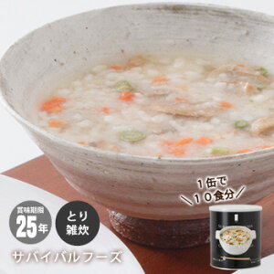 非常食サバイバルフーズ洋風とり雑炊(大缶1号缶=約408g)[約10食分](25年保存雑炊小缶セイエンタプライズ非常食)