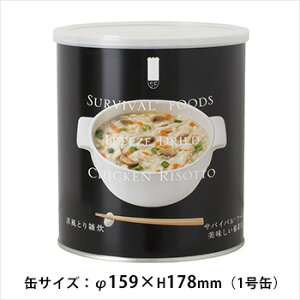 非常食サバイバルフーズ洋風とり雑炊(大缶1号缶=約408g)[約10食相当](25年保存雑炊セイエンタプライズ)