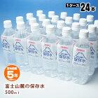 富士山麗の保存水500mリットル
