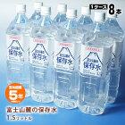 富士山麗保存水1.5リットル