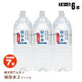 非常用飲料水純天然アルカリ7年保存水「2リットル×6本」【御注文後1〜2週間程度かかります】