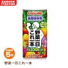 カゴメ野菜ジュース「野菜1日これ1本」×バラ1本190g(KAGOME/缶ジュース)