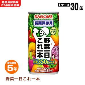 備蓄におすすめの30缶ダンボール箱入り。長期保存が可能な「野菜の保存食」カゴメ野菜ジュース...